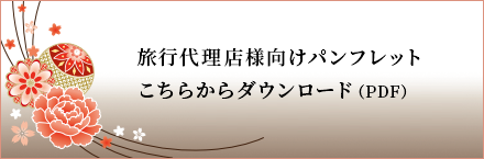 旅行代理店様向けパンフレットこちらからダウンロード(PDF)